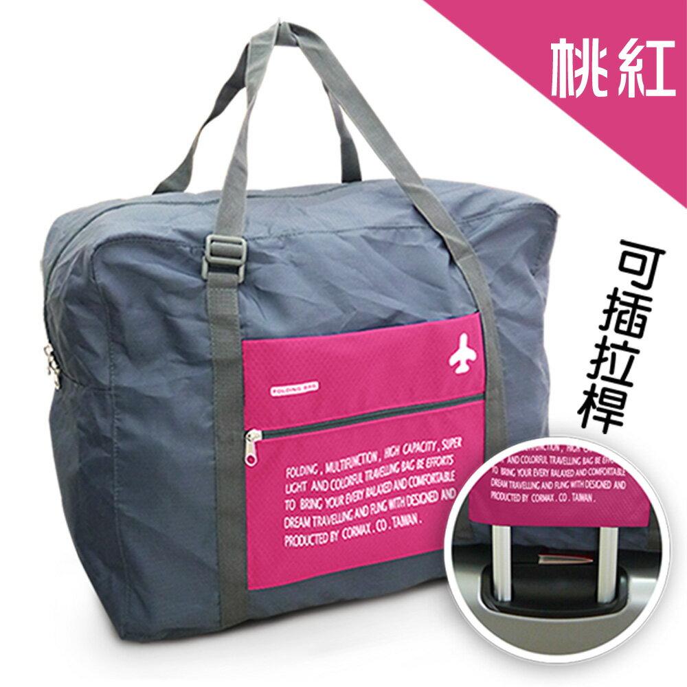 ~加賀皮件~ 防水尼龍摺疊旅行袋  收納袋  袋  行李袋  可插拉桿^(32L^)~HB