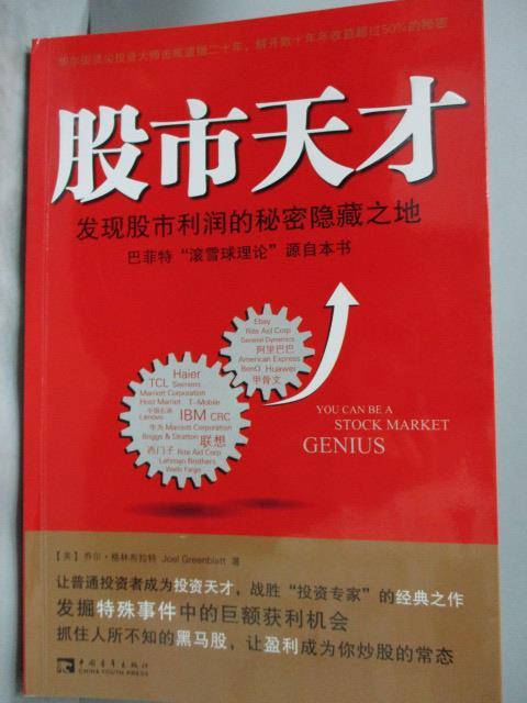 ~書寶 書T2/股票_QHS~股市天才發現股市利潤的秘密隱藏之地_Joel Greenbl