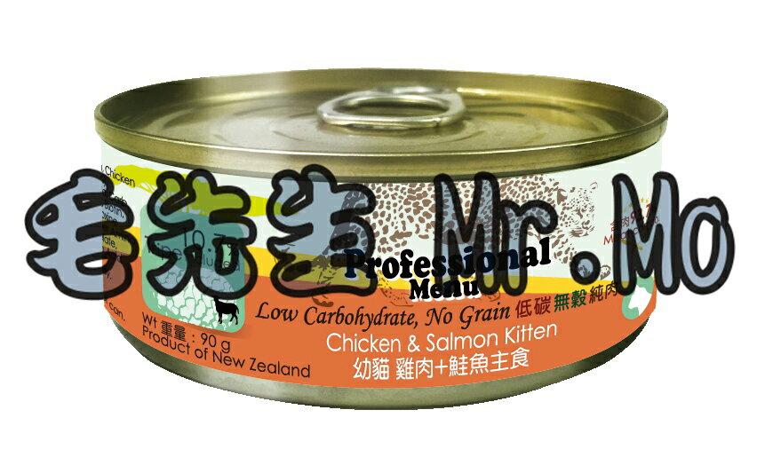 Professional Menu 專業飼糧 無穀主食貓罐 90g 單罐#紐西蘭