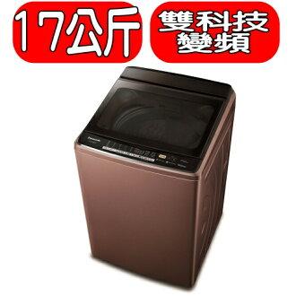 《結帳打95折》Panasonic國際牌【NA-V188DB-T】洗衣機《17公斤》《變頻》