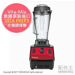 【配件王】公司貨 一年保 美國原裝進口 Vita-Mix VITA PREP3 多功能 生機調理機 商業機種