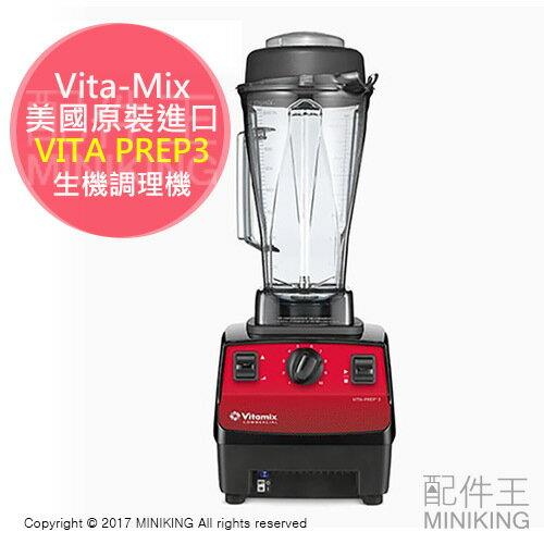 【配件王】公司貨一年保美國原裝進口Vita-MixVITAPREP3多功能生機調理機商業機種
