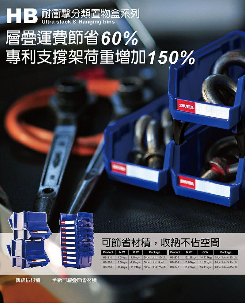 【YUDA】樹德櫃 HB-210 分類置物盒(附4支腳柱)  /  耐衝擊分類置物盒  /  收納盒 2