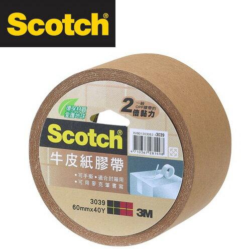 3M3039Scotch牛皮紙膠帶60mmx40y / 個
