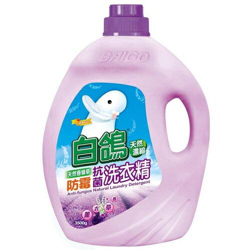 BAIGO 白鴿 防霉抗菌 天然香蜂草濃縮洗衣精 3500g