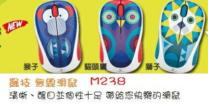 羅技 Logitech M238 無線光學滑鼠 迷你接收器 貓頭鷹/獅子/猴子 三款