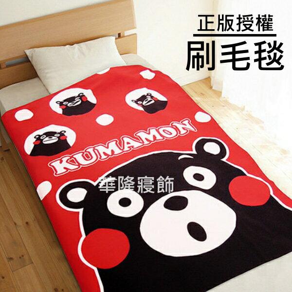 【正版卡通KUMAMON 熊本熊/酷萌熊】輕柔刷毛毯 冷氣毯 薄毯 小涼被 可鋪可蓋方便攜帶 ~華隆寢具