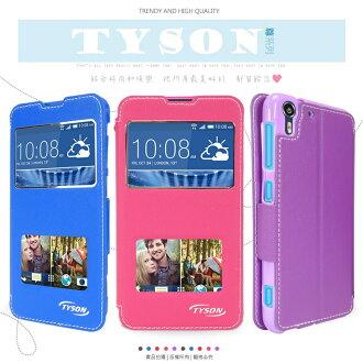 HTC Desire EYE M910X 尊系列 雙視窗皮套/保護套/手機套/保護手機/免掀蓋接聽/軟殼