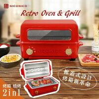 【領券折後$2,952】NICONICO掀蓋燒烤式烤箱 NI-S805-生活工場-生活工場-居家生活推薦