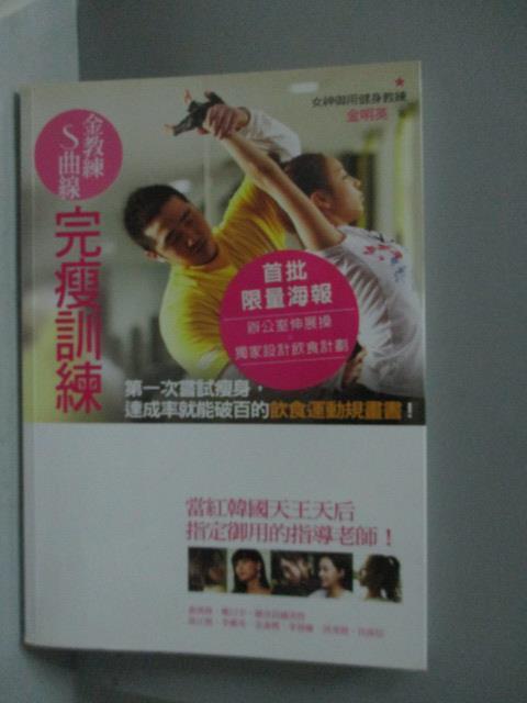 ~書寶 書T8/美容_IBE~金教練S曲線完瘦訓練~第一次嘗試瘦身,達成率就能破百的 飲食