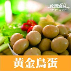 『珍讚滷味』- 黃金鳥蛋(15顆)