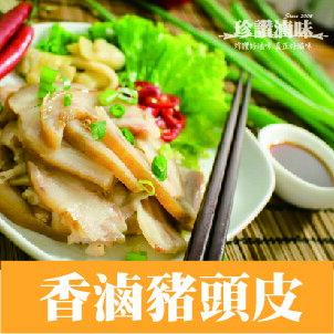 『珍讚滷味』- 香滷豬頭皮(120g)