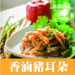 『珍讚滷味』- 香滷豬耳朵(120g)