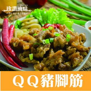 『珍讚滷味』- QQ豬腳筋(110g)