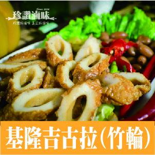 『珍讚滷味』- 基隆吉古拉(150g)