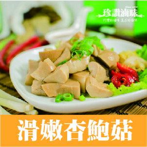 『珍讚滷味』- 滑嫩杏鮑菇(120g)