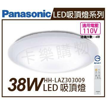 Panasonic國際牌 HH-LAZ303009 LED 38W 110V 吸頂燈  PA430003