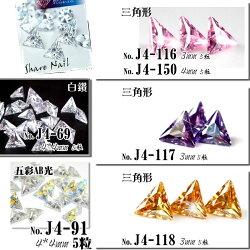 ShareNail 美甲 三角形 鋯石 珠寶工藝 尖鑽 裸鑽 亮度媲美鑽石高於施華洛世奇水晶 J4