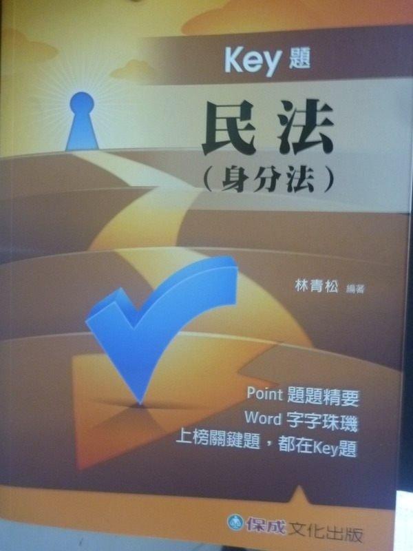 【書寶二手書T9/進修考試_YDK】國考在校生-民法(身分法)Key題5/e_林青松