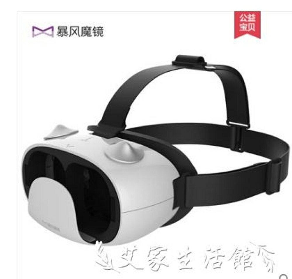 魔鏡小q vr眼鏡頭戴式一體機3d手機游戲電影眼鏡虛擬現實頭盔 艾家生活館
