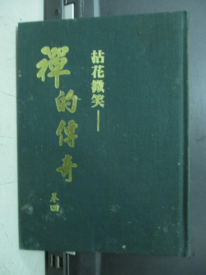 【書寶二手書T7/宗教_NMG】拈花微笑-禪的傳奇_卷四_法藏