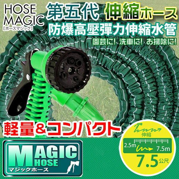 BO雜貨【SV7075】 5代防爆高壓彈力伸縮水管-7.5公尺 送7段式水槍~加厚~耐髒~洗窗~洗車~澆花~地板