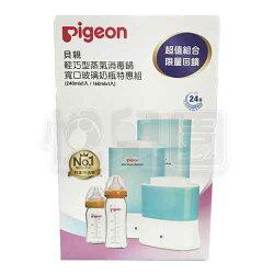 PIGEON 貝親 輕巧型蒸氣消毒鍋+寬口玻璃奶瓶(240/160ml)特惠組【悅兒園婦幼生活館】