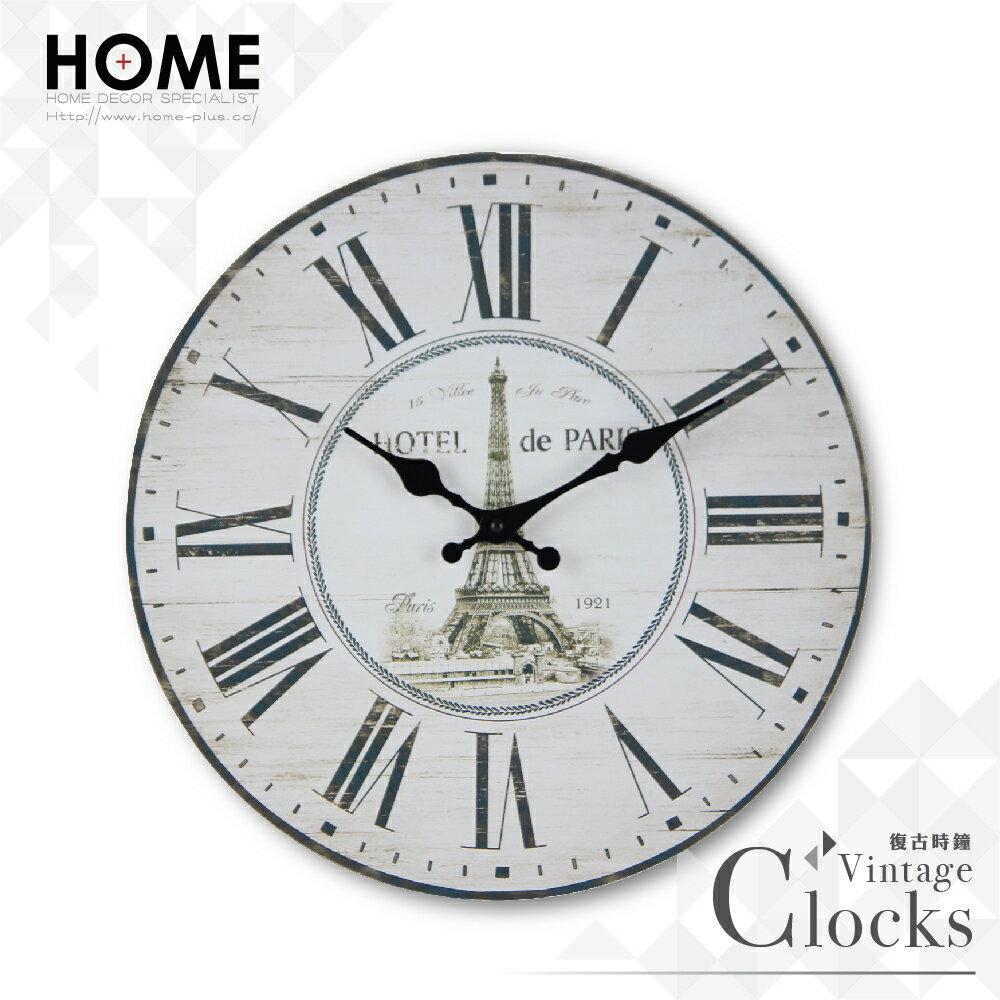 HOME+ 復古時鐘 巴黎意象 靜音機芯 Zakka掛鐘 壁鐘 無框畫 雜貨 鄉村 田園 工業 室內設計 裝潢 裝飾 擺飾
