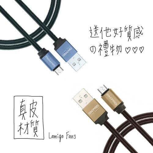 真皮充電線-安卓/傳輸線/送禮/micro/v8/Android/三星/htc/sony/oppo