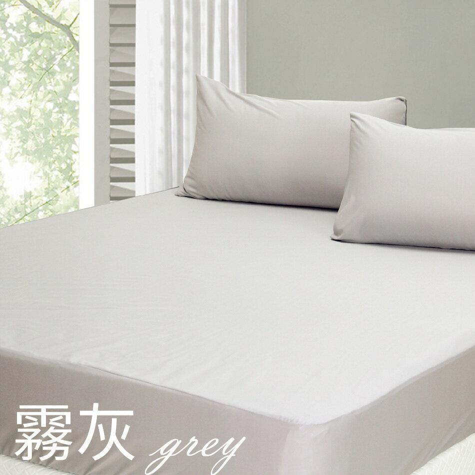【霧灰色】3M防水透氣抗菌防螨保潔墊-枕套