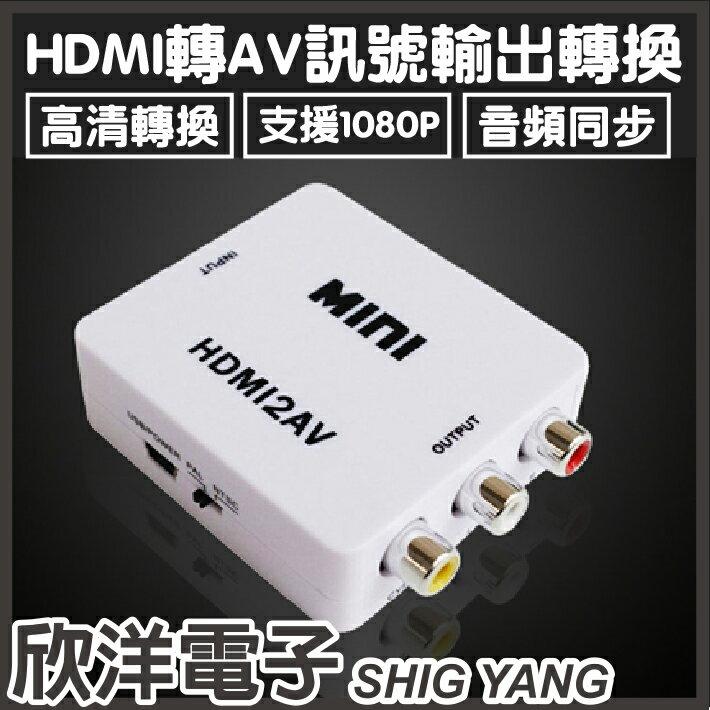 ※ 欣洋電子 ※ HDMI轉AV轉換器(AD-3)(HDMI-101)