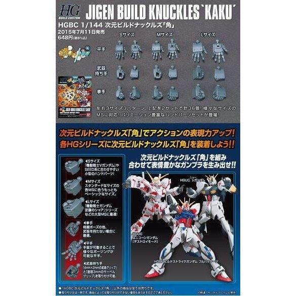【鋼普拉】BANDAI 鋼彈 HG 1/144 #024 BUILD KNUCKLES KAKU 次元製作手掌組 角型