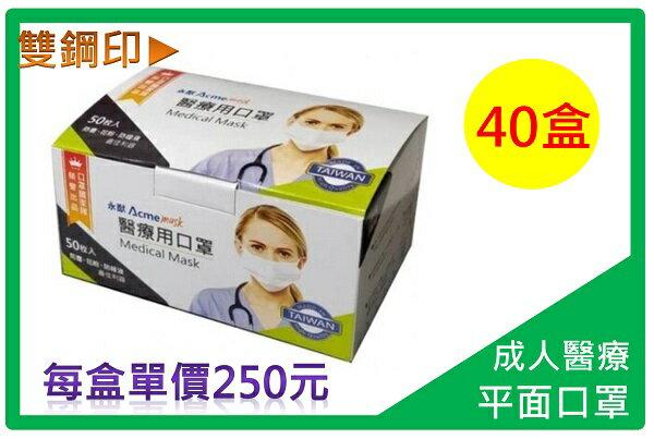 箱購最划算~~(一次1箱 單盒150元)雙鋼印► 永猷醫療用 成人平面口罩(未滅菌) 藍色 (50入/盒) 成人醫療口罩
