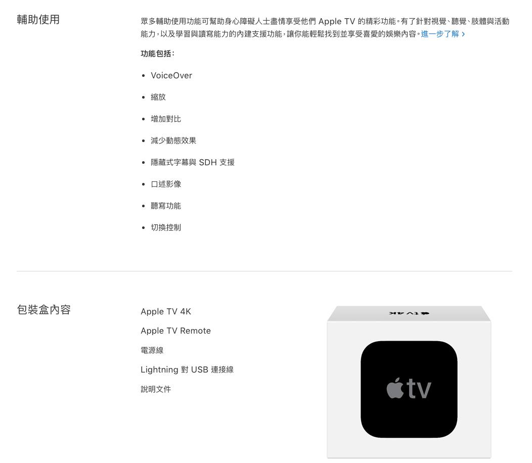 【32G限時降價】Apple 原廠 新Apple TV 4K版本 32G / 64G 台灣公司貨 保固一年 5