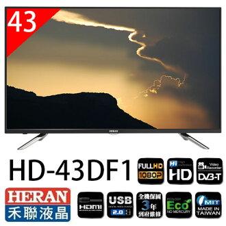 HERAN 禾聯HD-43DF1 43吋LED液晶顯示器