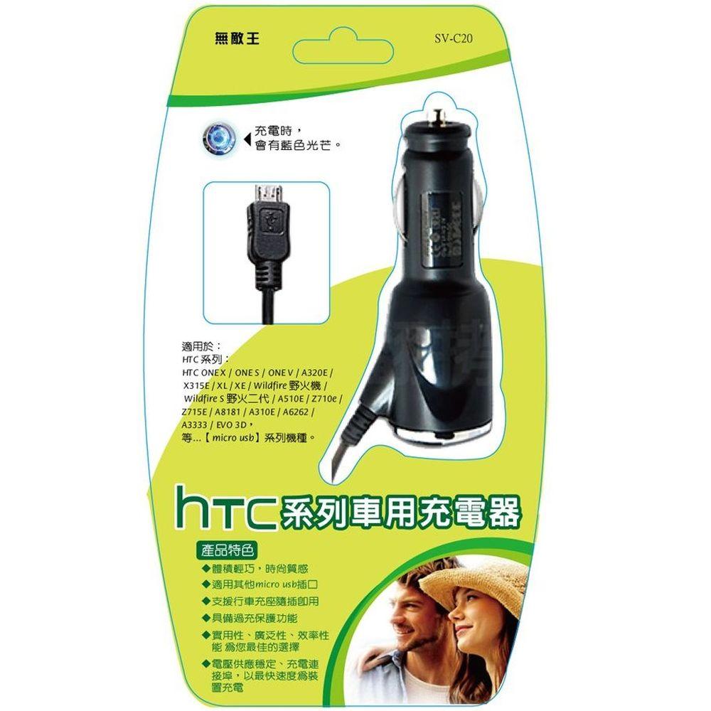 小玩子 無敵王 HTC系列車用充電器 車用電源 點菸器 行車紀錄器 SV-C20