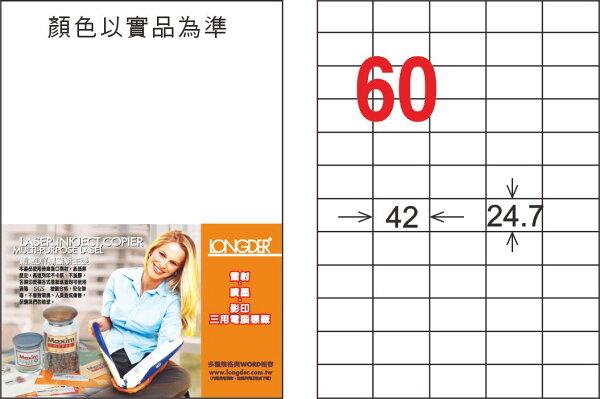【龍德】LD-839-T-CA4透明護貝膜標籤(不可列印)24.7x42mm
