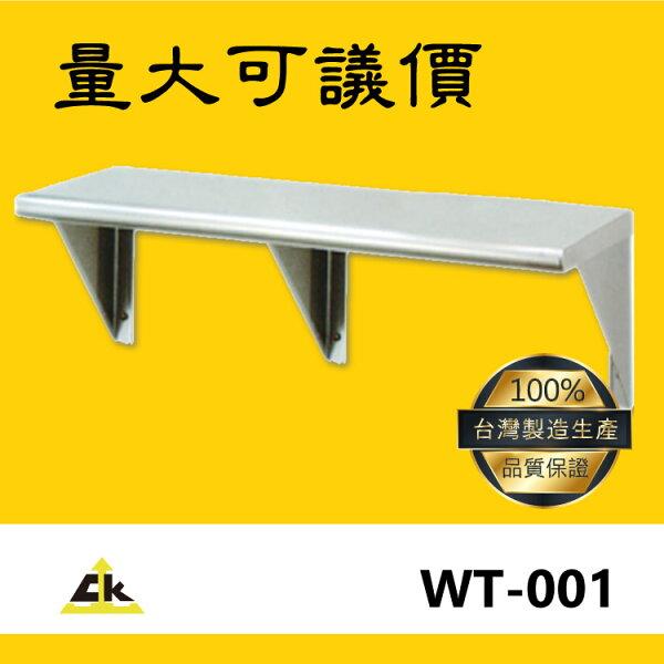【台灣製鐵金剛】WT-001不銹鋼層板架層板層架層板架壁掛式層板掛牆層板托架層板不銹鋼層板不鏽鋼層板