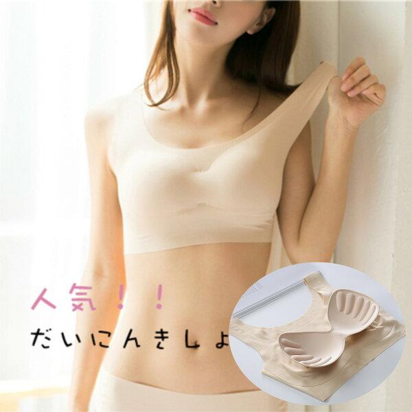 說實話內衣:日本無痕背心式內衣高品質高評價裸感零束縛穿上就像沒穿一樣一體掌托式內衣無鋼圈內衣睡眠內衣貼身舒適F56
