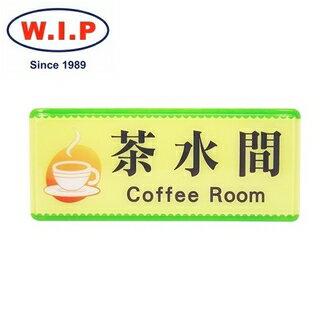 【W.I.P】1300系列標示牌-茶水間1335台灣製個