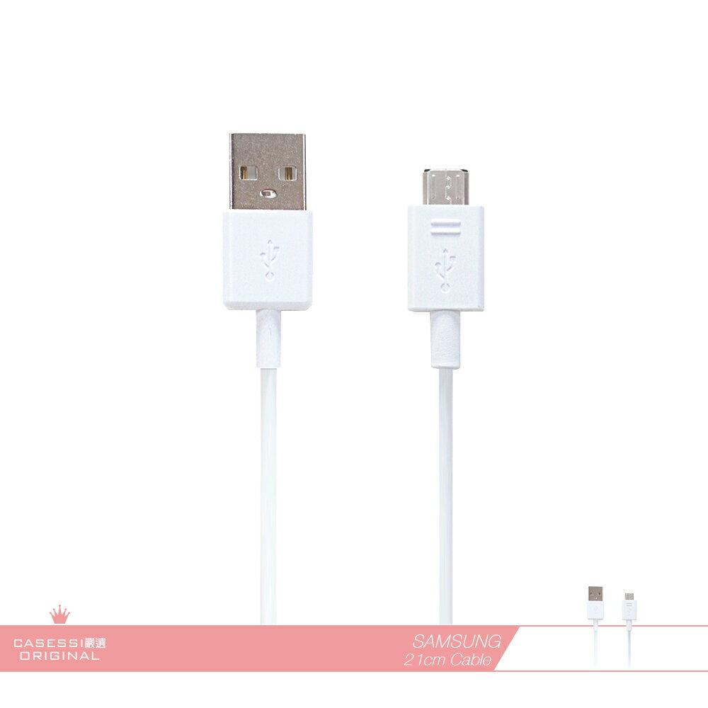 Samsung三星 原廠短版 Micro USB數據傳輸線【21cm】行動電源專用 各廠牌適用/ 電源 連接線/ 充電線