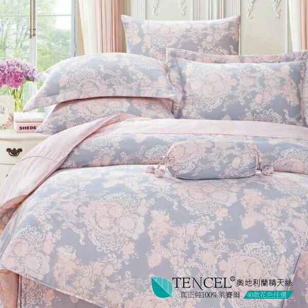 LUST生活寢具【奧地利天絲-狄安娜】100%天絲、雙人床包枕套舖棉被套組TENCEL萊賽爾纖維
