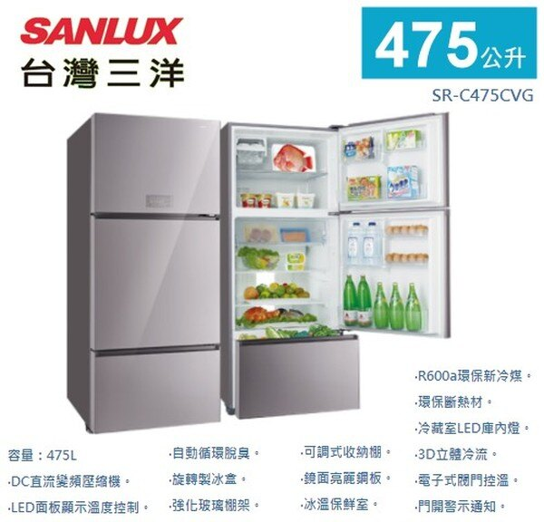 【佳麗寶】-《台灣三洋SANLUX》變頻三門冰箱-475L【SR-C475CVG】