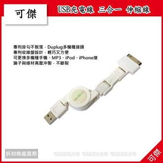 可傑 USB充電線 三合一 伸縮線 mini Micro APPLE