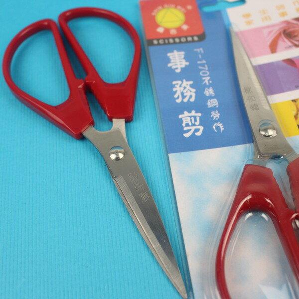 鑫吉美 事務剪刀 F-170 不銹鋼事務剪刀/一盒24支入(定20)-智4712470710148