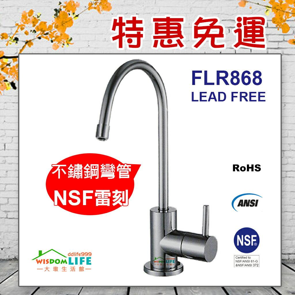 FLR868完全無鉛鵝頸龍頭,NSF 、ANSI 61~G完全無鉛 ,800元