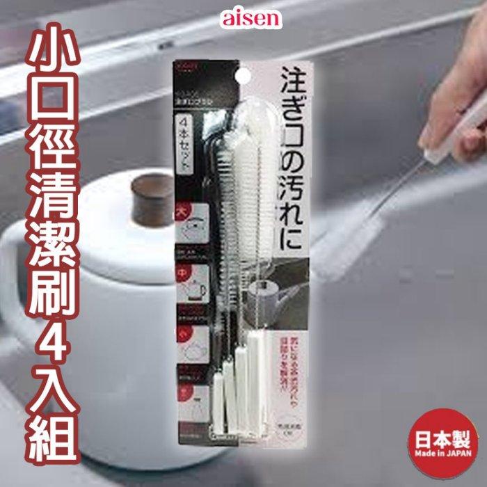 日本【AISEN】小口徑清潔刷4入 K-KBA06
