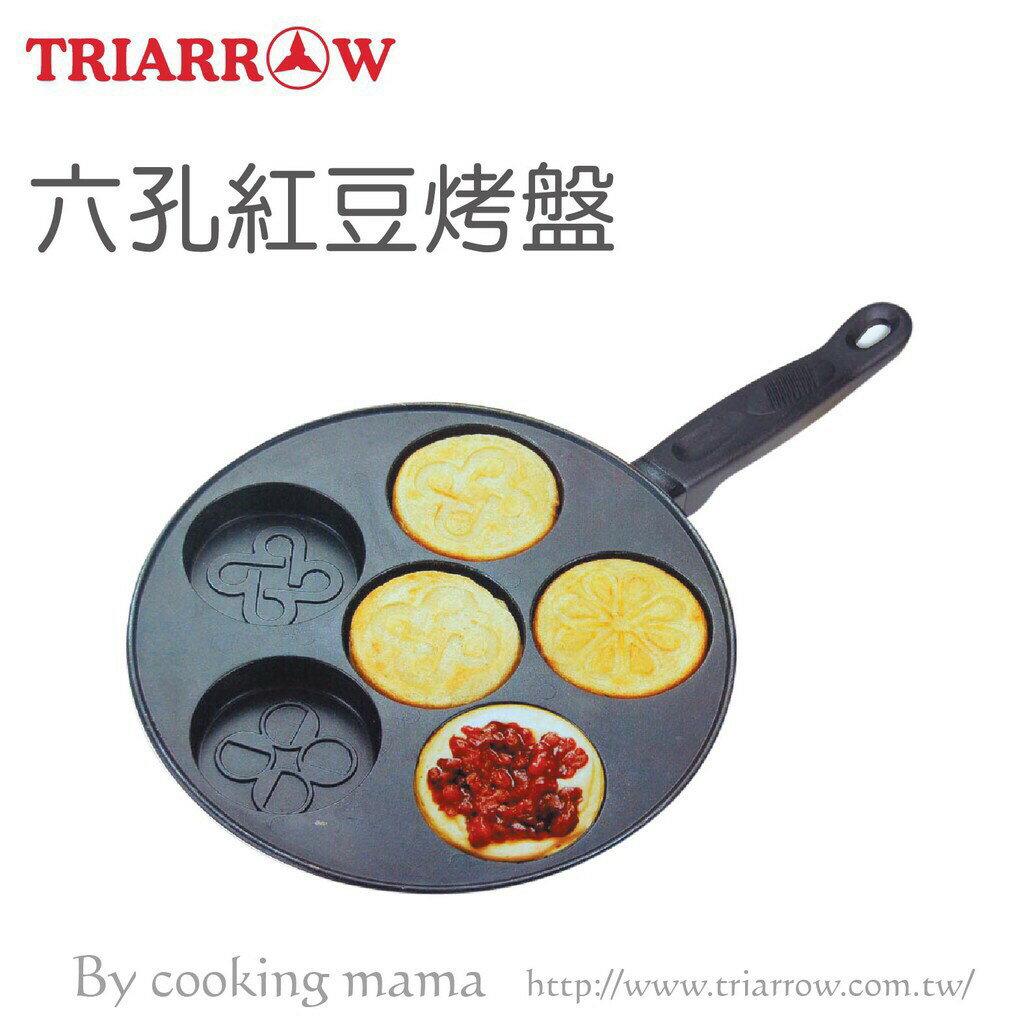 三箭 紅豆餅烤盤 WY-016 | PQ Shop