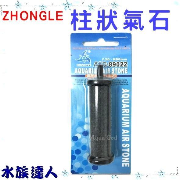推薦【水族達人】ZHONGLE《柱狀氣石 8cm ASC-89022》氣泡石 溶氧效果好 ☆打氣馬達的好幫手☆