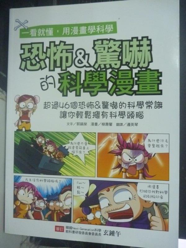 【書寶二手書T1/少年童書_ZHE】恐怖&驚嚇的科學漫畫_郭鎬榮
